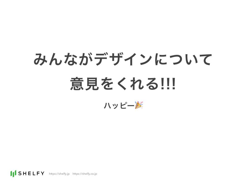 https://shelfy.jpɹhttps://shelfy.co.jp ΈΜͳ͕σβΠϯ...