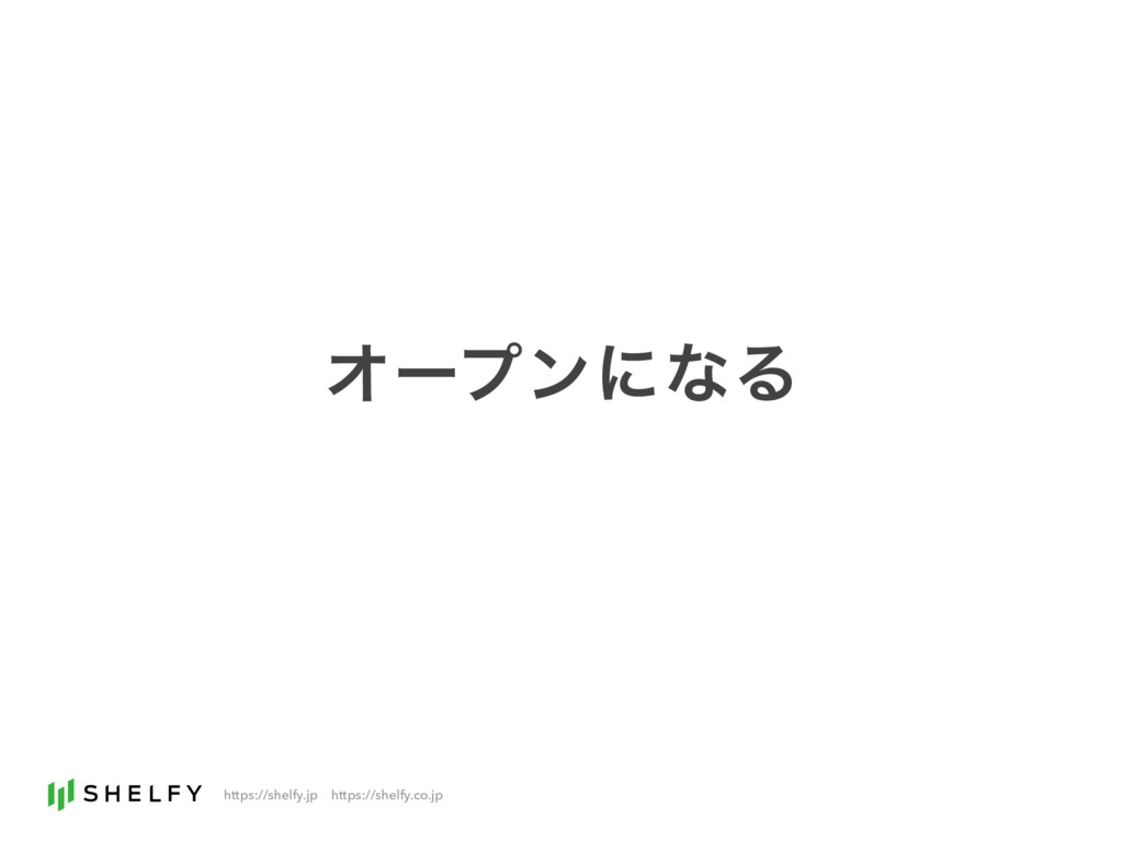 https://shelfy.jpɹhttps://shelfy.co.jp ΦʔϓϯʹͳΔ