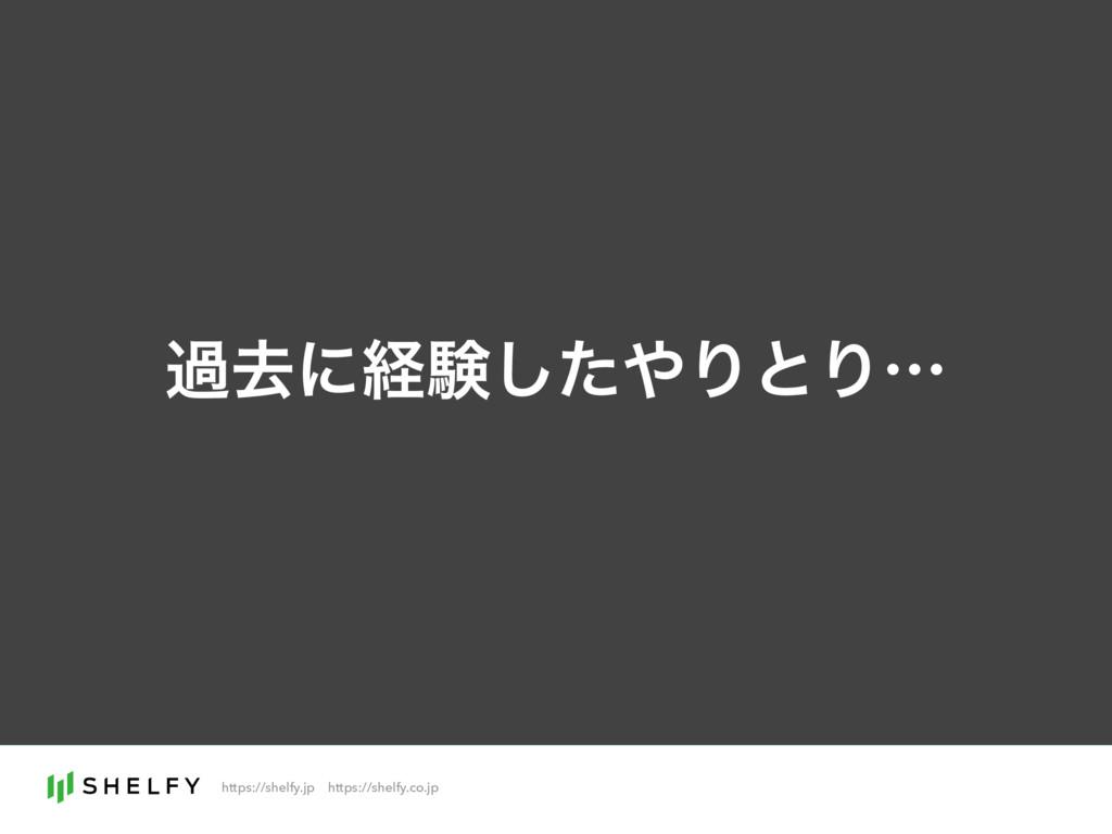 https://shelfy.jpɹhttps://shelfy.co.jp աڈʹܦݧͨ͠...