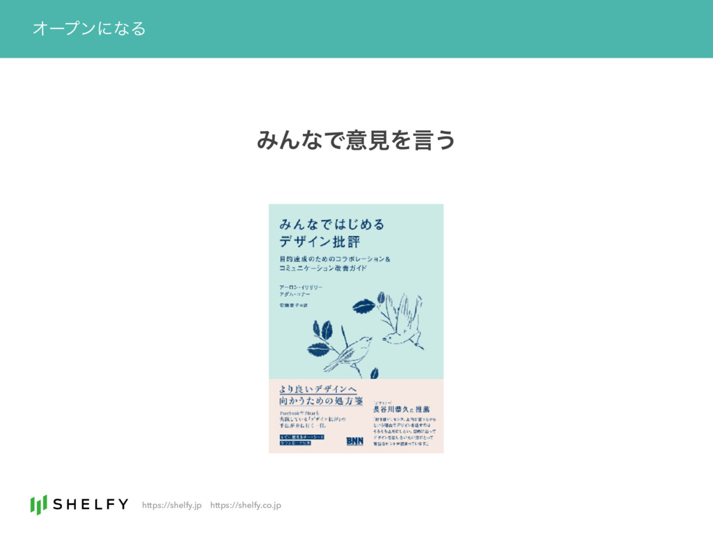 https://shelfy.jpɹhttps://shelfy.co.jp ΦʔϓϯʹͳΔ ...