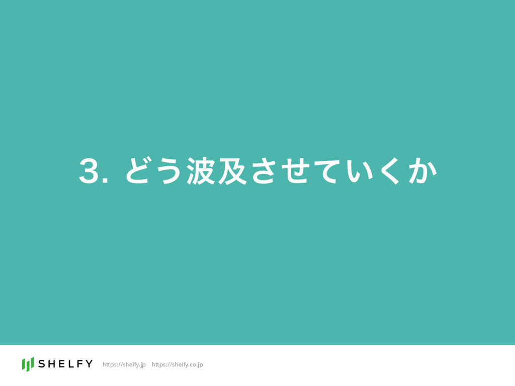 https://shelfy.jpɹhttps://shelfy.co.jp Ͳ͏ٴ͞...
