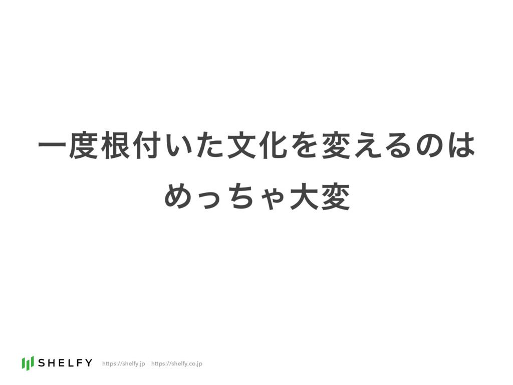 https://shelfy.jpɹhttps://shelfy.co.jp Ұ͍ࠜͨจԽ...