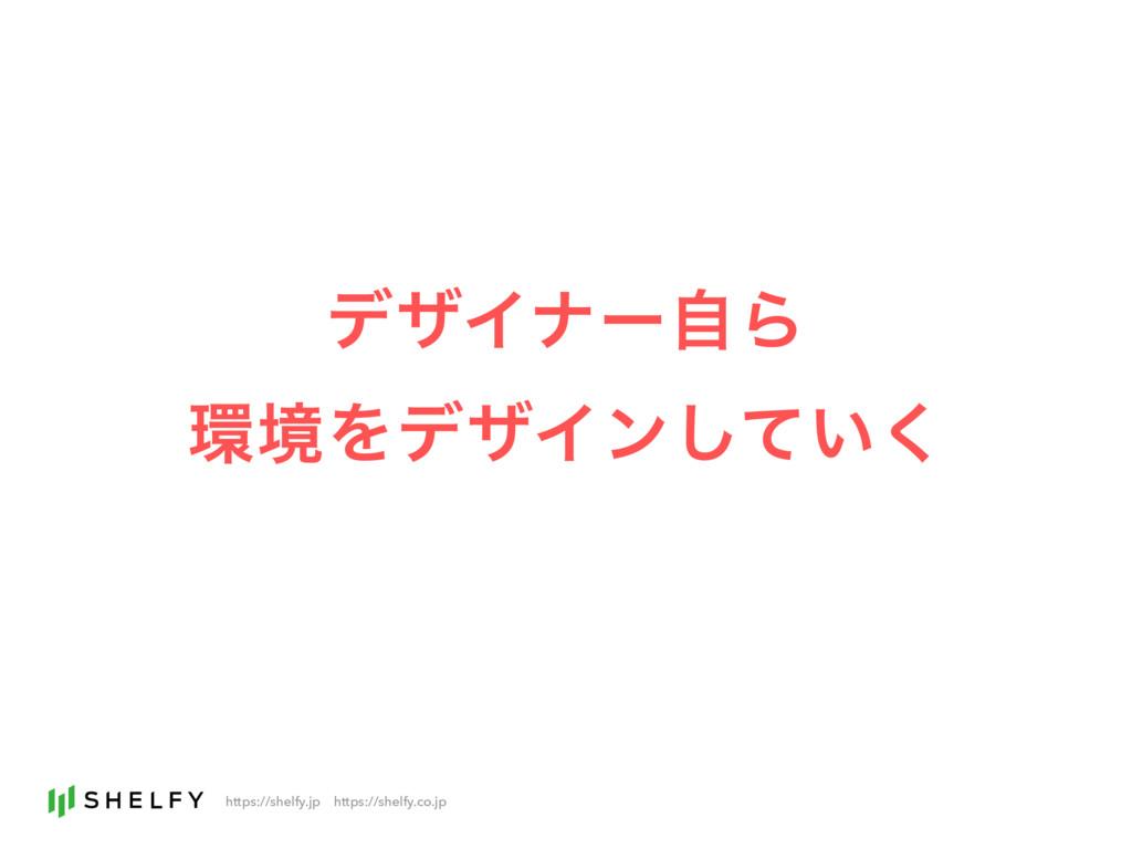 https://shelfy.jpɹhttps://shelfy.co.jp σβΠφʔࣗΒ...