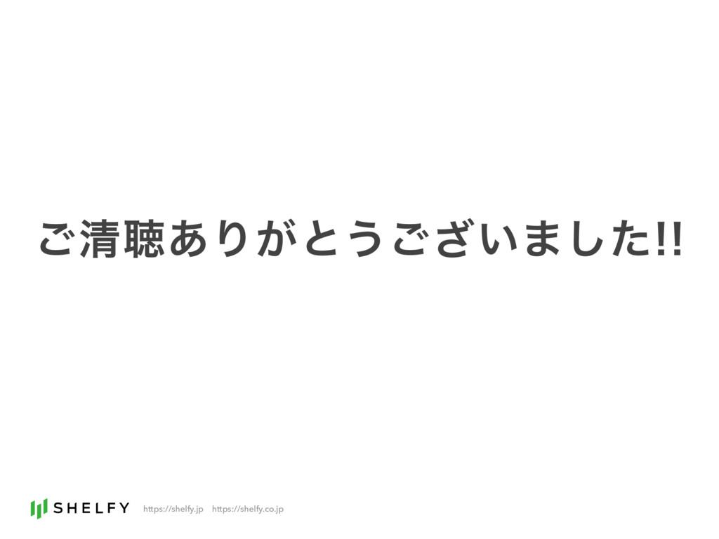 https://shelfy.jpɹhttps://shelfy.co.jp ͝ਗ਼ௌ͋Γ͕ͱ͏...