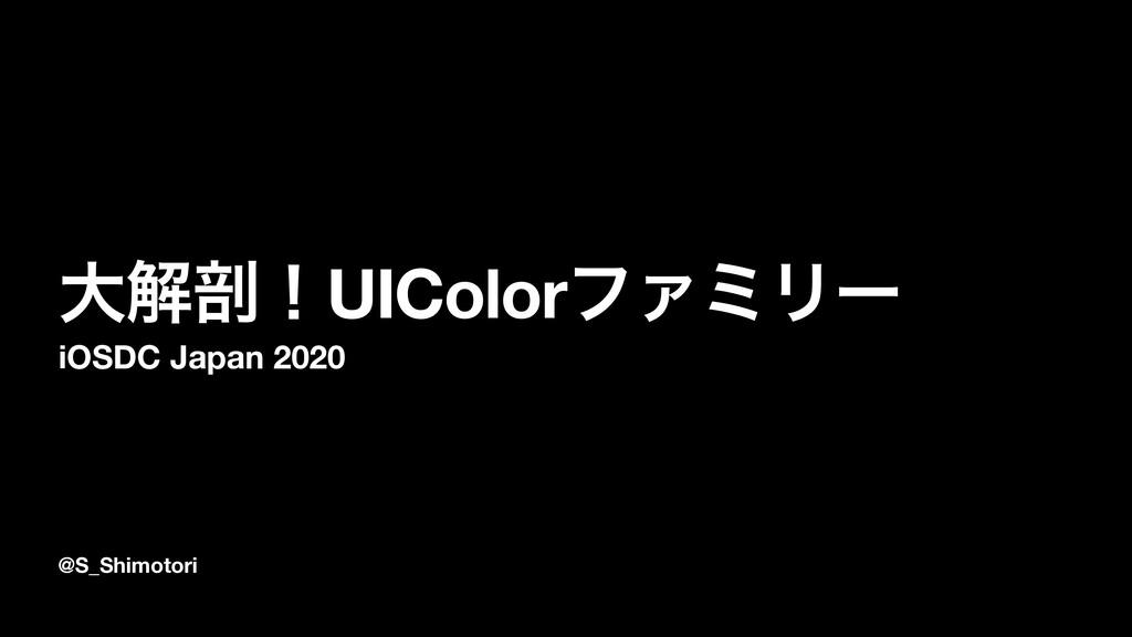 @S_Shimotori େղʂUIColorϑΝϛϦʔ iOSDC Japan 2020