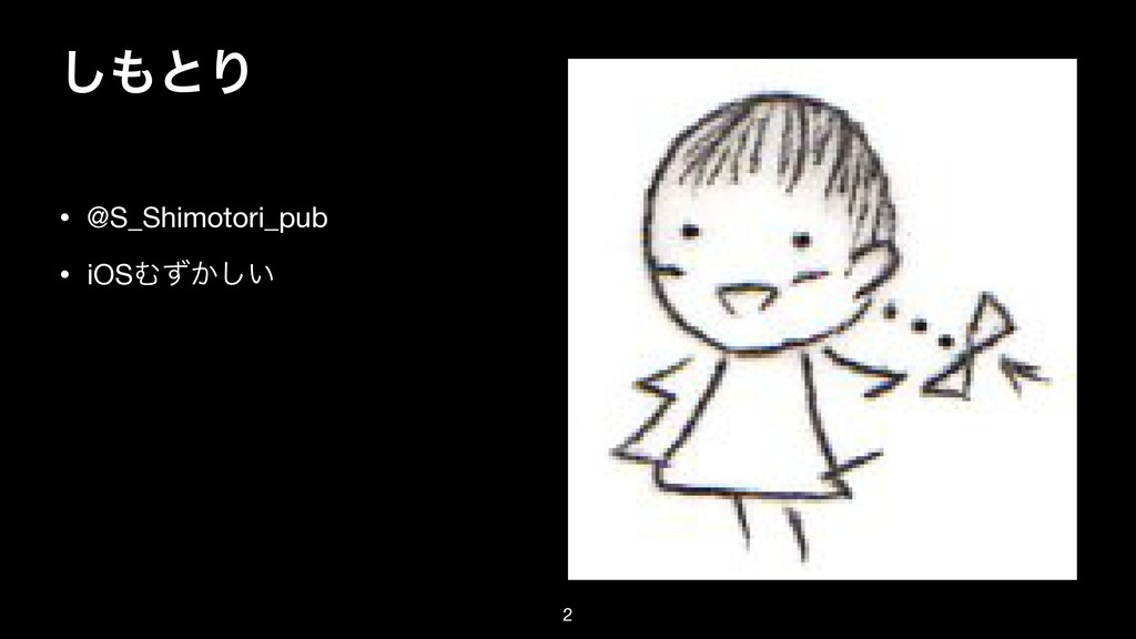 ͠ͱΓ • @S_Shimotori_pub  • iOSΉ͔͍ͣ͠ 2