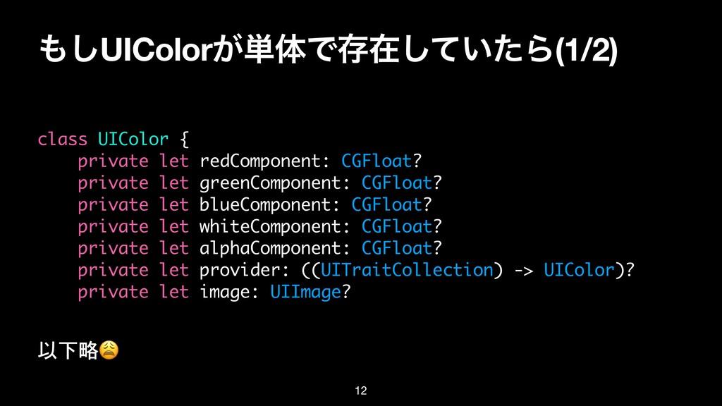 ͠UIColor͕୯ମͰଘࡏ͍ͯͨ͠Β(1/2) class UIColor { priva...