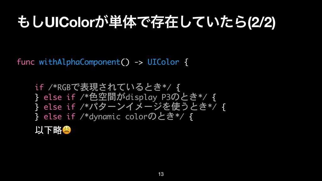 ͠UIColor͕୯ମͰଘࡏ͍ͯͨ͠Β(2/2) func withAlphaCompone...