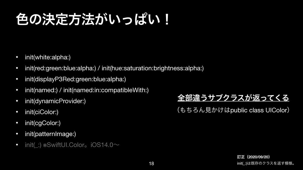 ৭ͷܾఆํ๏͕͍ͬͺ͍ʂ • init(white:alpha:)  • init(red:g...
