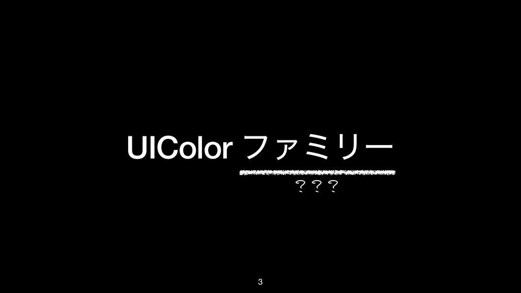 UIColor ϑΝϛϦʔ ??? 3