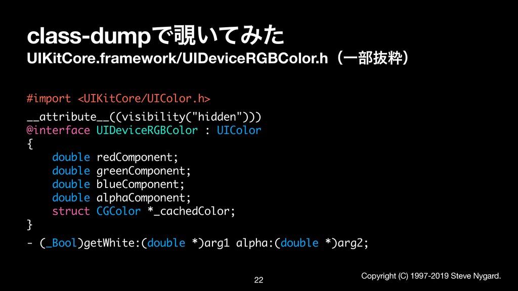 class-dumpͰ͍ͯΈͨ UIKitCore.framework/UIDeviceRG...