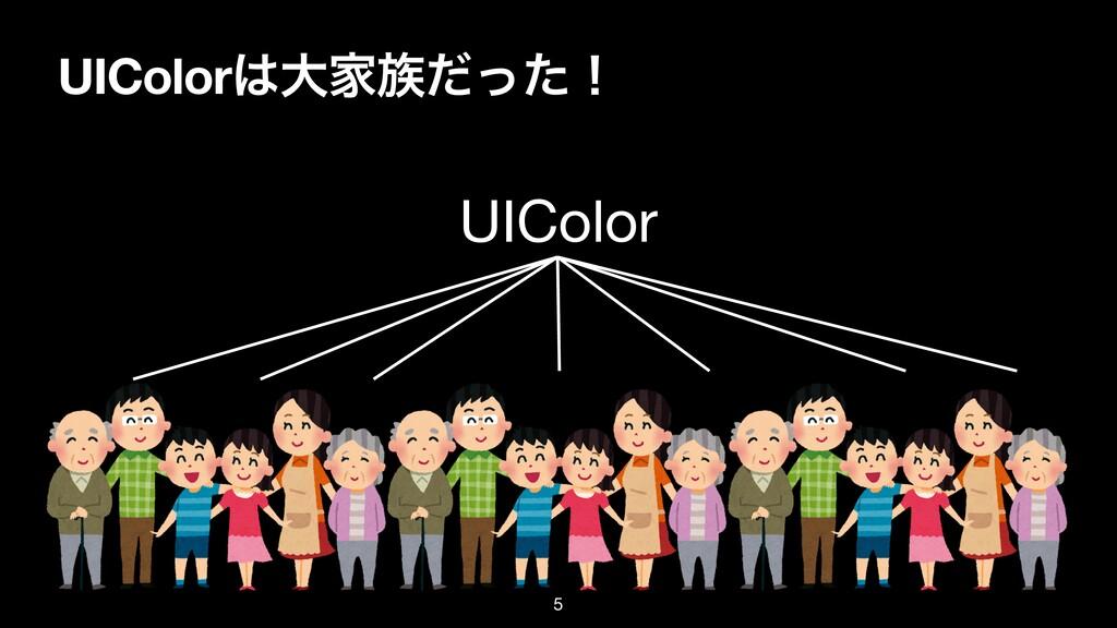 UIColorେՈͩͬͨʂ UIColor 5