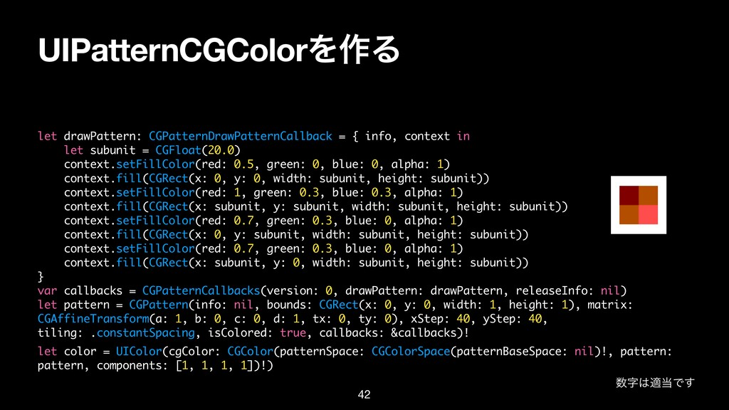 UIPatternCGColorΛ࡞Δ let drawPattern: CGPatternD...
