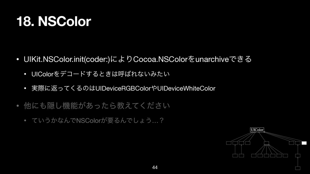 18. NSColor • UIKit.NSColor.init(coder:)ʹΑΓCoco...