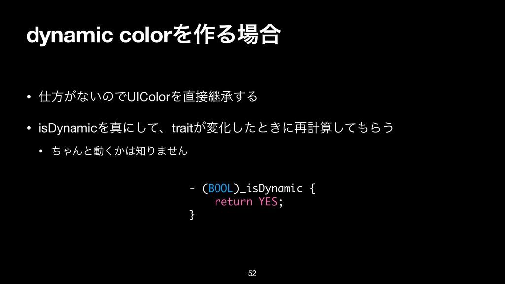 dynamic colorΛ࡞Δ߹ • ํ͕ͳ͍ͷͰUIColorΛܧঝ͢Δ  • i...