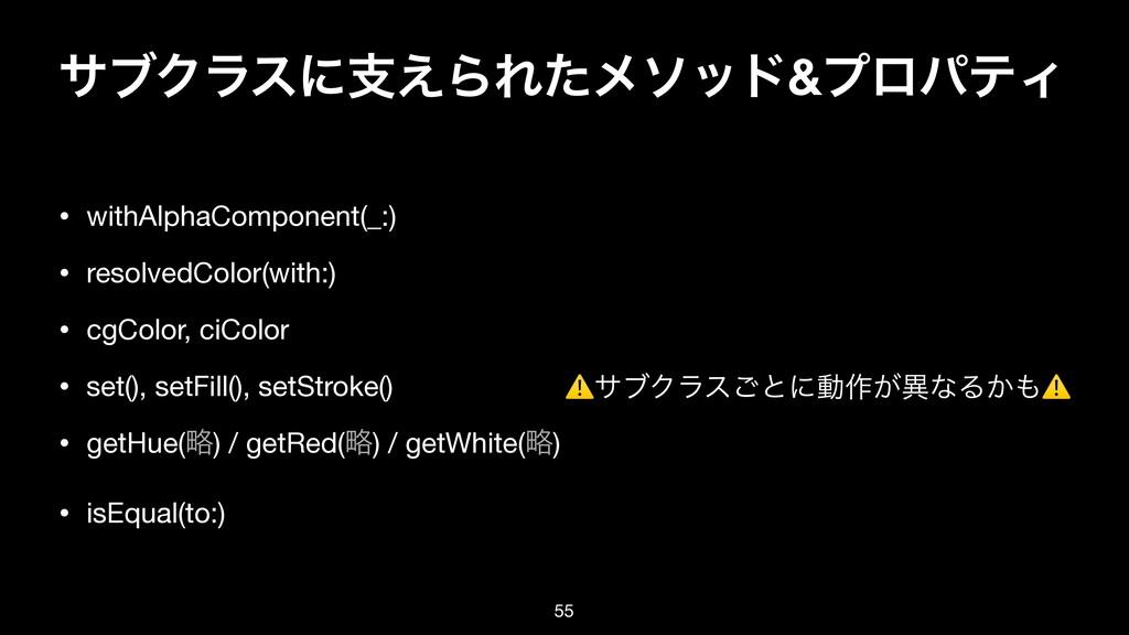 αϒΫϥεʹࢧ͑ΒΕͨϝιου&ϓϩύςΟ • withAlphaComponent(_:) ...
