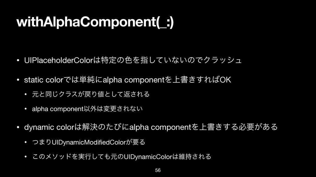 withAlphaComponent(_:) • UIPlaceholderColor͸ಛఆͷ...
