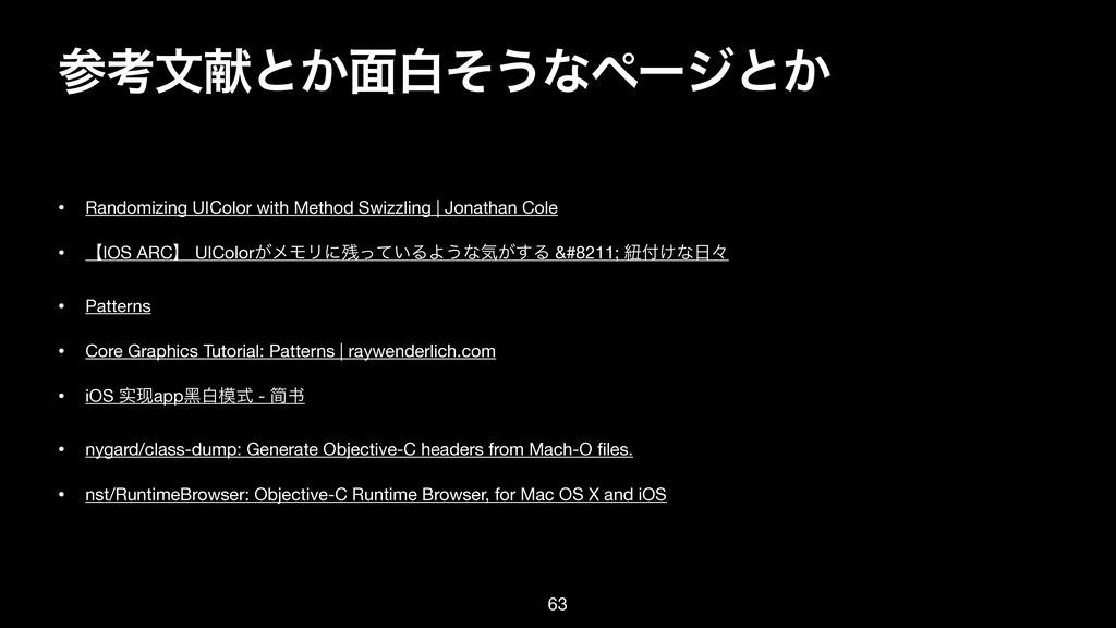 ߟจݙͱ͔໘നͦ͏ͳϖʔδͱ͔ • Randomizing UIColor with Met...