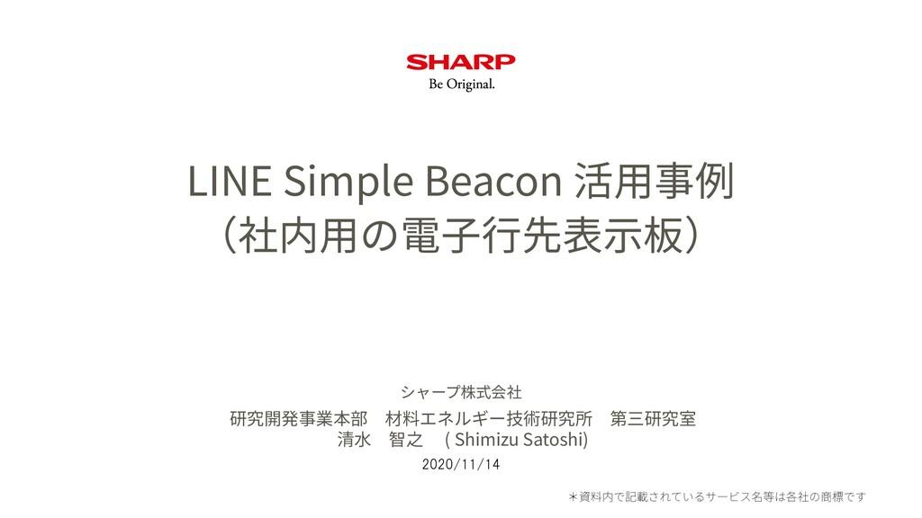 LINE Simple Beacon 活用事例 (社内用の電子行先表示板) 2020/11/1...