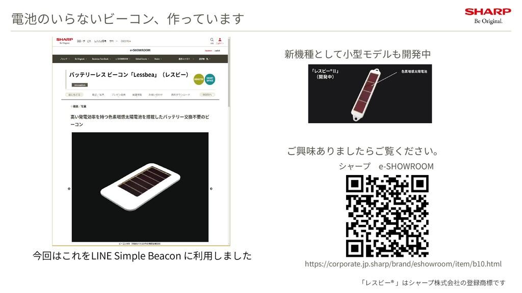 電池のいらないビーコン、作っています 「レスビー® 」はシャープ株式会社の登録商標です ご興味...