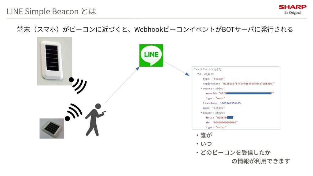 LINE Simple Beacon とは 端末(スマホ)がビーコンに近づくと、Webhook...