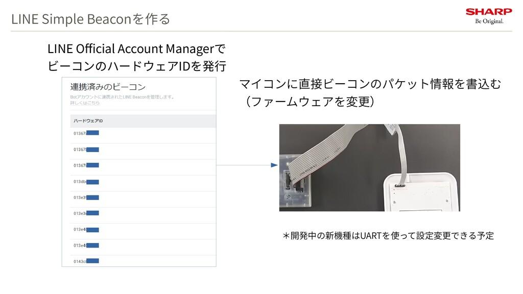 LINE Simple Beaconを作る マイコンに直接ビーコンのパケット情報を書込む (フ...