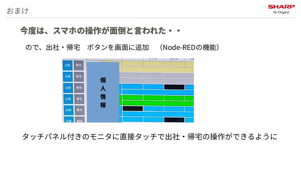 おまけ ので、出社・帰宅 ボタンを画面に追加 (Node-REDの機能) 個 人 情 報 今度...