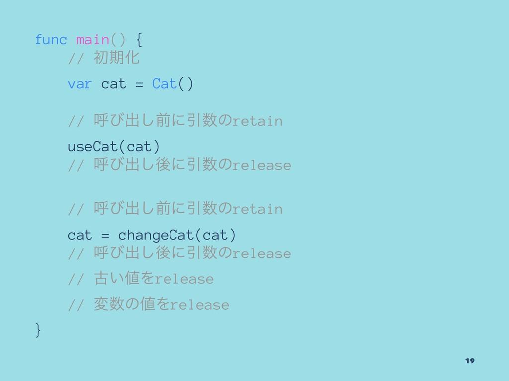 func main() { // ॳظԽ var cat = Cat() // ݺͼग़͠લʹҾ...
