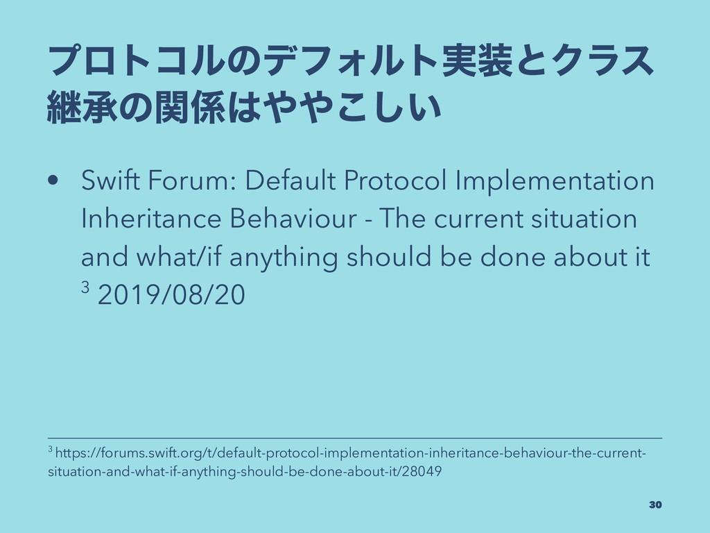 ϓϩτίϧͷσϑΥϧτ࣮ͱΫϥε ܧঝͷ͍ؔ͜͠ • Swift Forum: De...