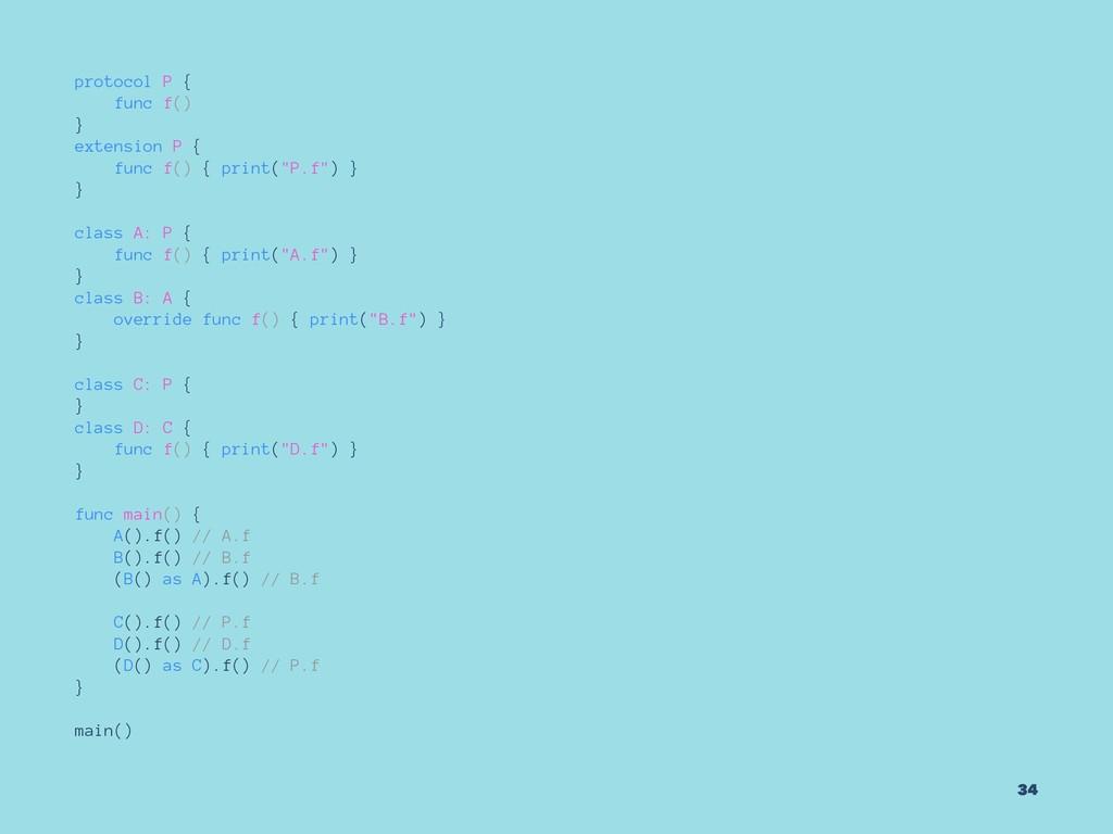 protocol P { func f() } extension P { func f() ...