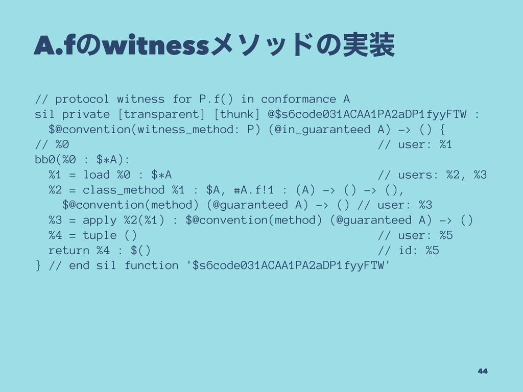 A.fͷwitnessϝιουͷ࣮ // protocol witness for P.f(...