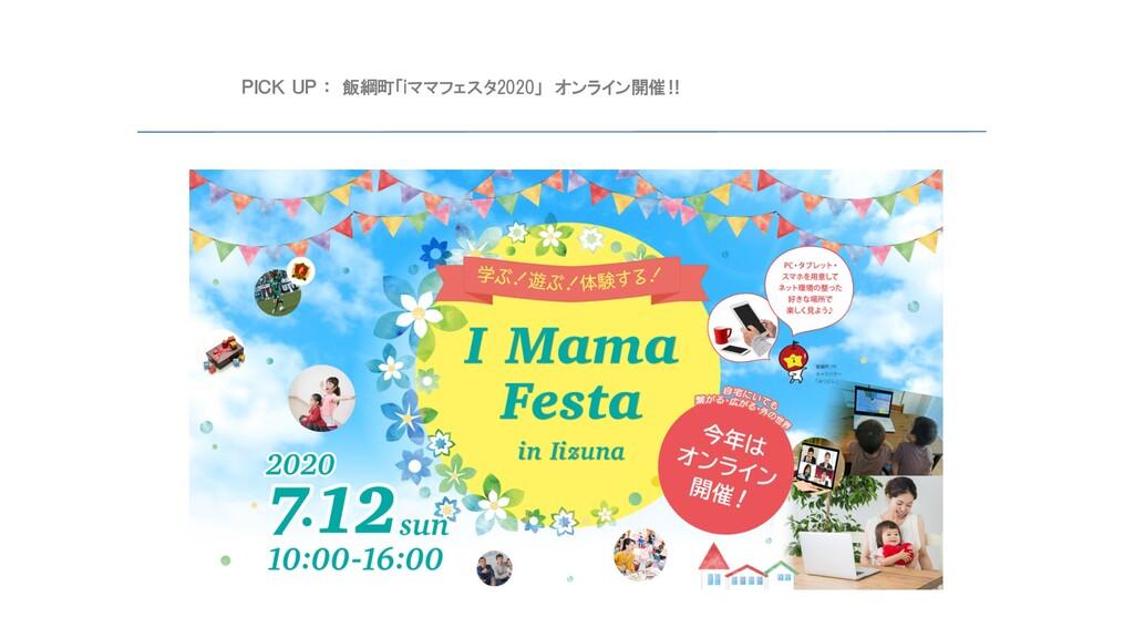14 PICK UP : 飯綱町「iママフェスタ2020」 オンライン開催‼