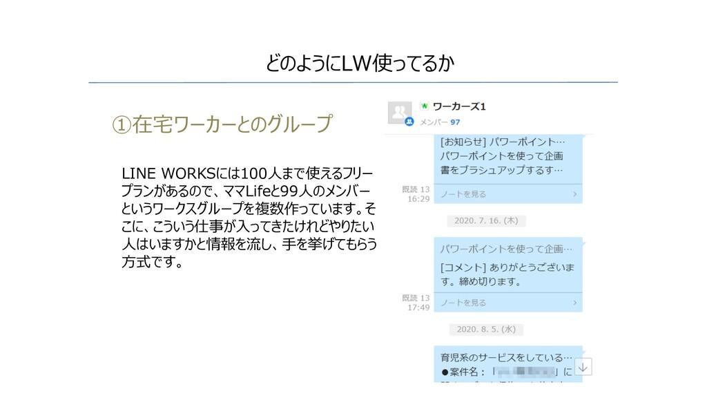 ①在宅ワーカーとのグループ どのようにLW使ってるか LINE WORKSには100⼈まで使え...