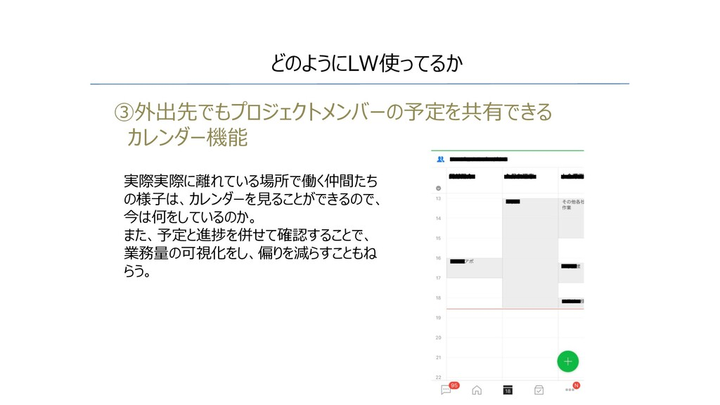③外出先でもプロジェクトメンバーの予定を共有できる カレンダー機能 どのようにLW使ってるか ...