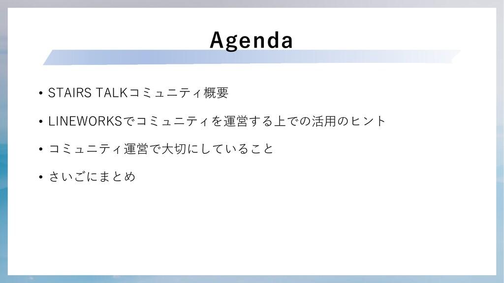 Agenda • STAIRS TALKコミュニティ概要 • LINEWORKSでコミュニティ...
