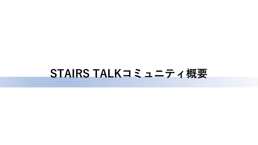 STAIRS TALKコミュニティ概要
