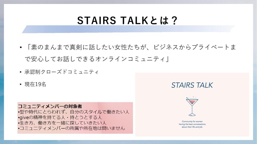 STAIRS TALKとは? • 「素のまんまで真剣に話したい⼥性たちが、ビジネスからプライベ...