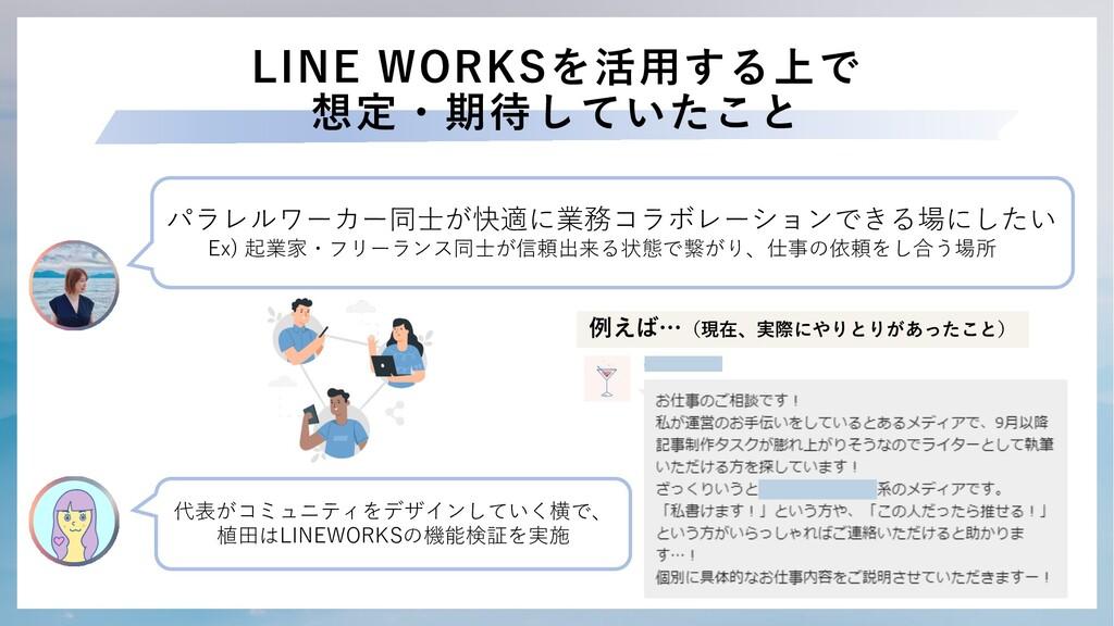 LINE WORKSを活⽤する上で 想定・期待していたこと 例えば…(現在、実際にやりとりがあ...