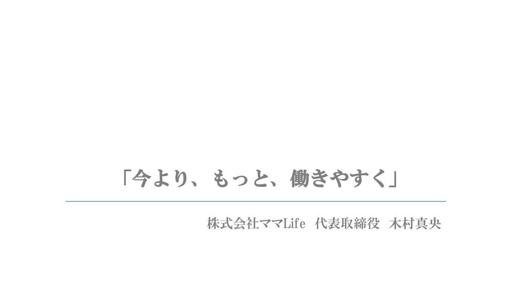 「今より、もっと、働きやすく」 株式会社ママLife 代表取締役 木村真央