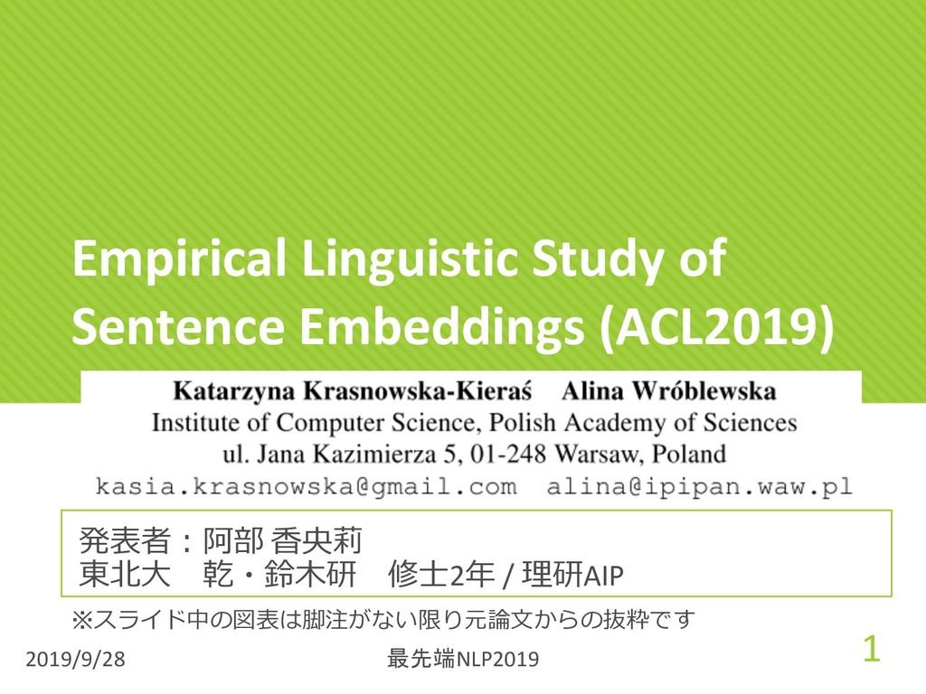 Empirical Linguistic Study of Sentence Embeddin...