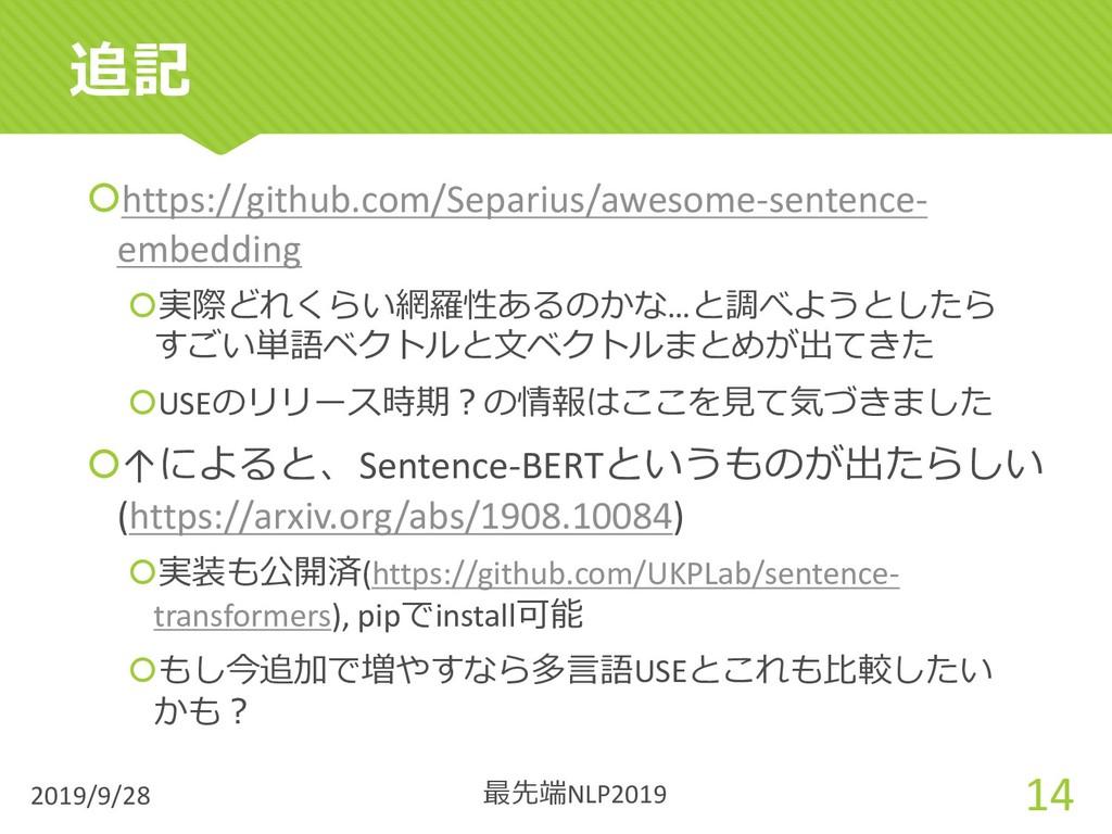 追記 šhttps://github.com/Separius/awesome-sentenc...