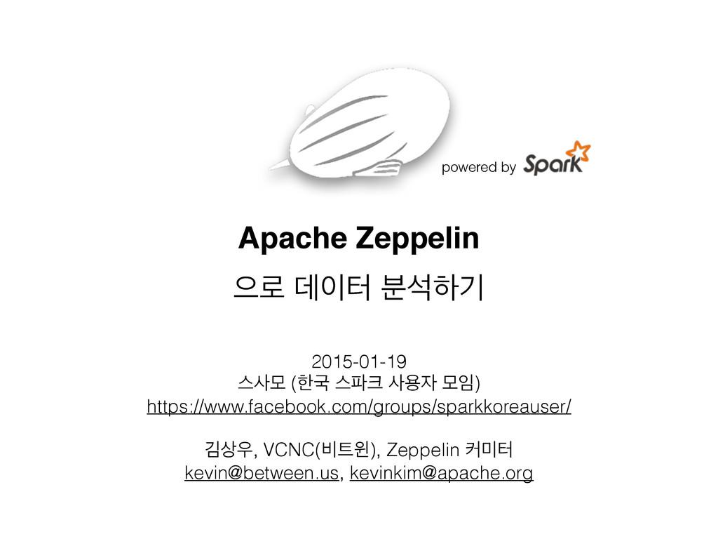 Apache Zeppelin ਵ۽ ؘఠ ࠙ࢳೞӝ 2015-01-19 झݽ (ೠҴ ...