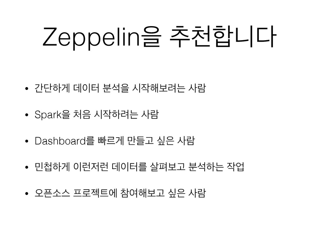 Zeppelinਸ ୶ୌפ • рױೞѱ ؘఠ ࠙ࢳਸ द೧ࠁ۰ח ۈ • Spar...