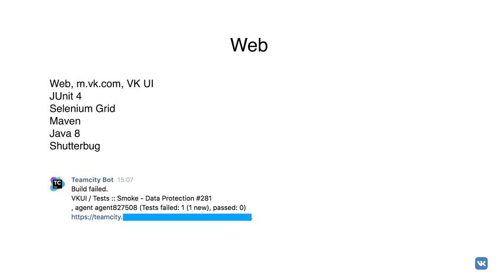 Web Web, m.vk.com, VK UI JUnit 4 Selenium Grid...