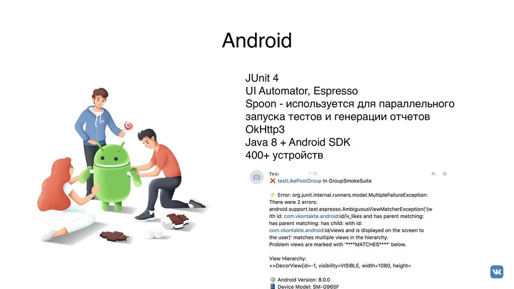 Android JUnit 4 UI Automator, Espresso Spoon - ...