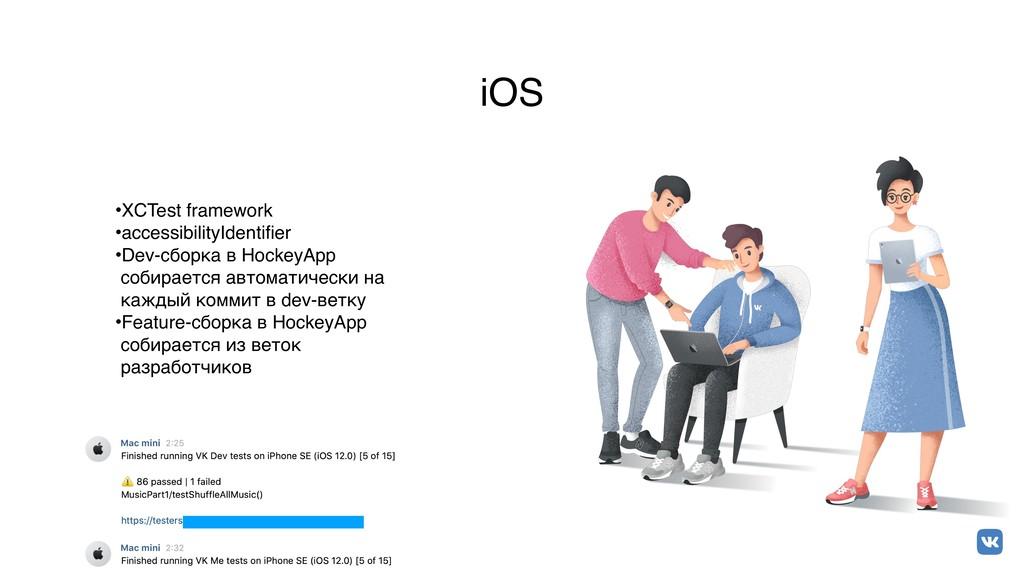 iOS •XCTest framework •accessibilityIdentifier ...