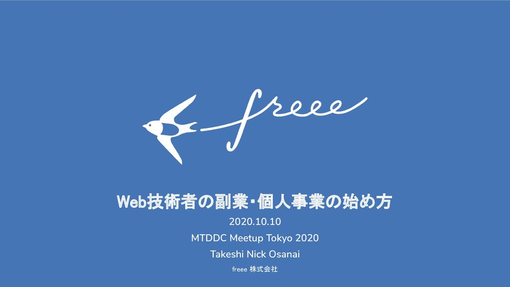 freee 株式会社 freee Slide Format Web技術者の副業・個人事業の始...