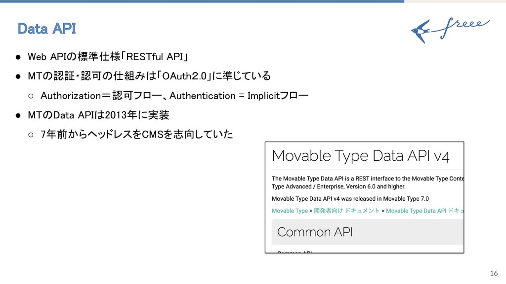 16 Data API ● Web APIの標準仕様「RESTful API」 ● MTの...