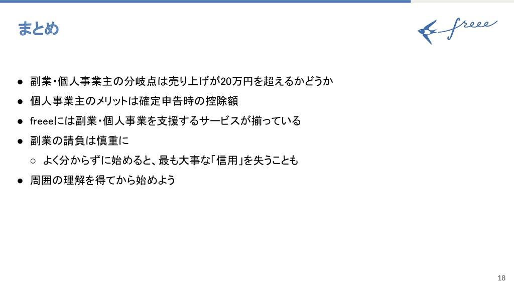 18 まとめ ● 副業・個人事業主の分岐点は売り上げが20万円を超えるかどうか ● 個人事...