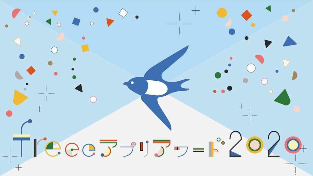 freee アプリアワード2020